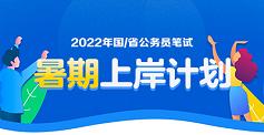2022国考暑期上岸计划