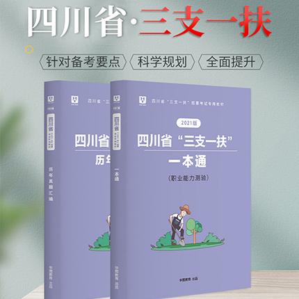 【新品上线】2021版四川省三支一扶专用教材(一本通+历年)2本套