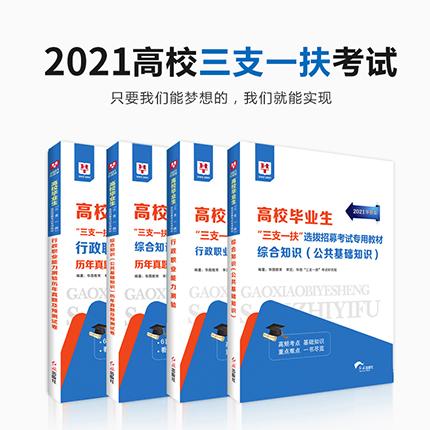 2021三支一扶考试专用教材(行测+综合知识)教材+历年4
