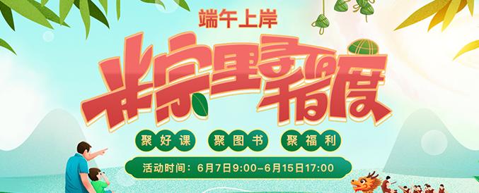 """2021端午上岸""""粽""""里寻TA千百度"""