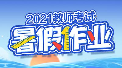 2021暑假活动