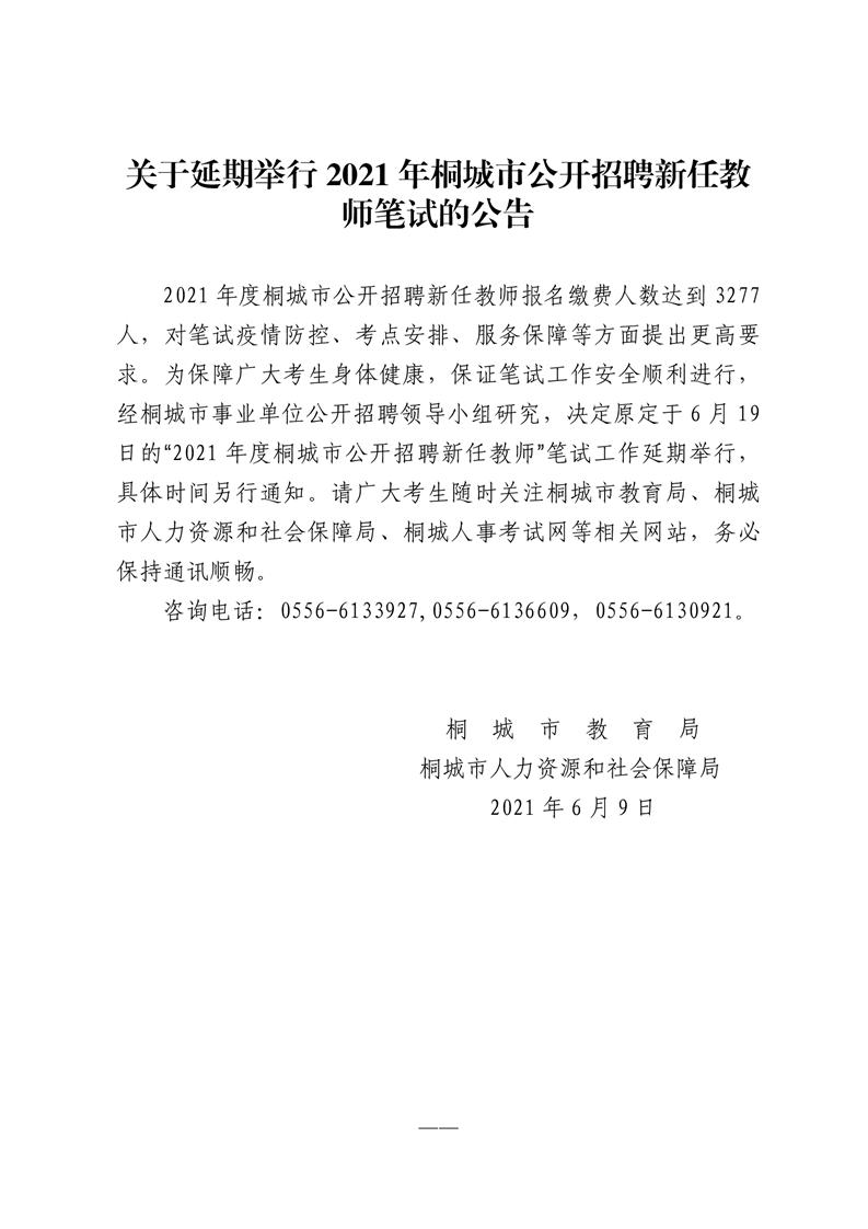 2021安庆桐城市招聘新任教师笔试延期公告