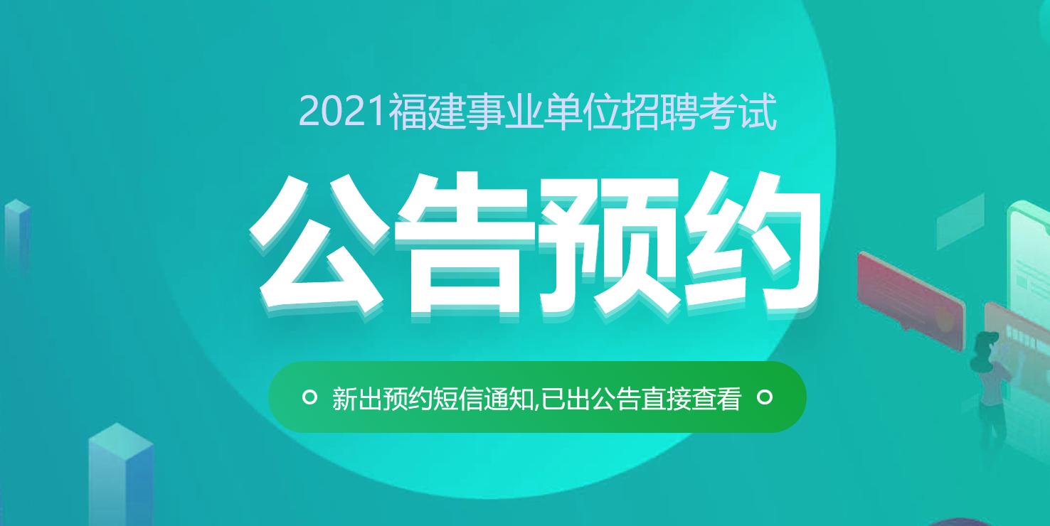 2021年福建事业单位联考公告预约