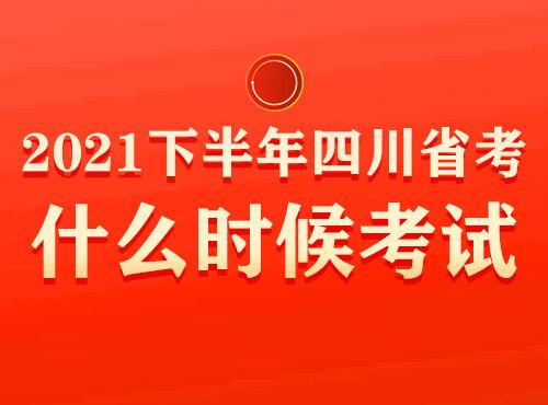 2021下半年四川公务员