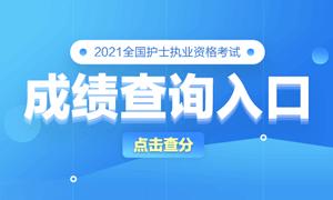 2021年护士资格成绩查询入口