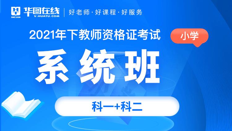 【小学】2021年下教师资格证考试笔试系统班