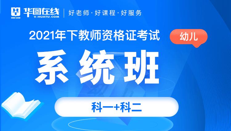 【幼儿】2021年下教师资格证考试笔试系统班