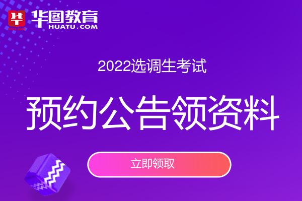 2022湖南选调生考试备考资料免费下载