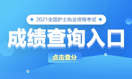 2021护士资格证考试成绩查询入口