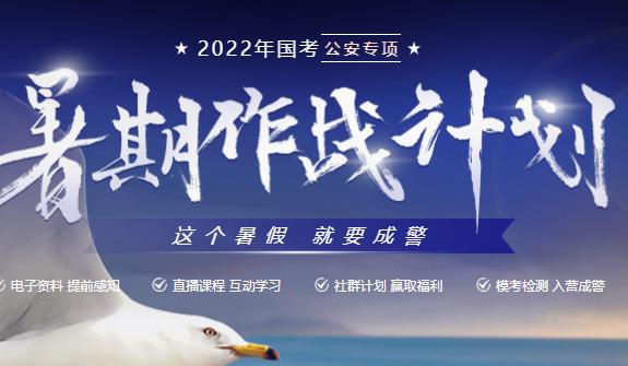 2022国考公安专项暑期作战计划