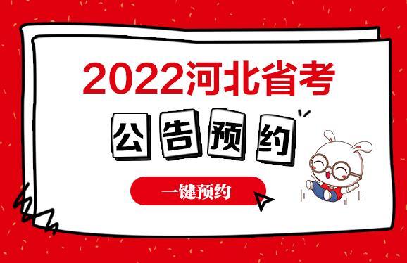 2021河北省考公告预约_河北华图教育