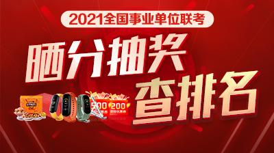 2021年事业单位晒分查排名