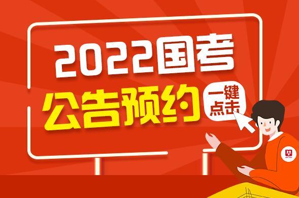 2022国家公务员考试公告预约
