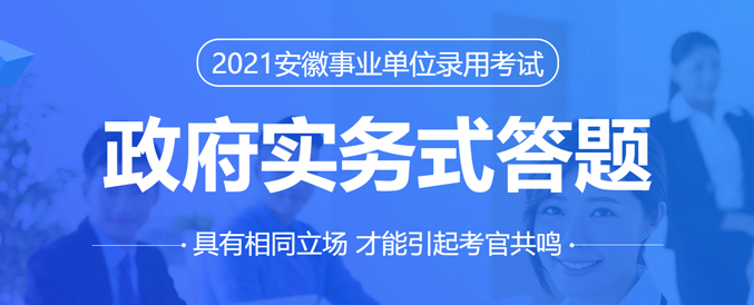 2021年安徽事业单位面试政府实务式答题技巧