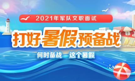 2021军队文职暑期活动