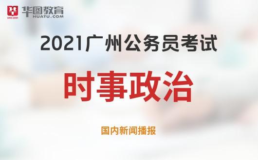 2021年广州公务员考试时事政治:国内新闻播报(10月8日)