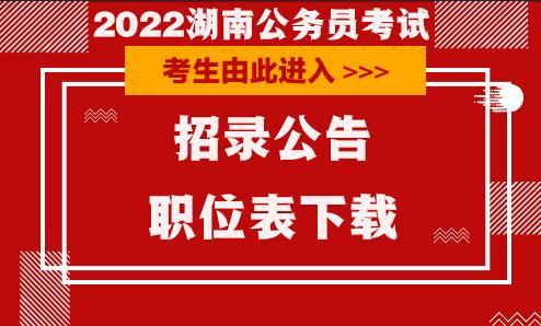 2022年湖南省公务员考试公告解读峰会