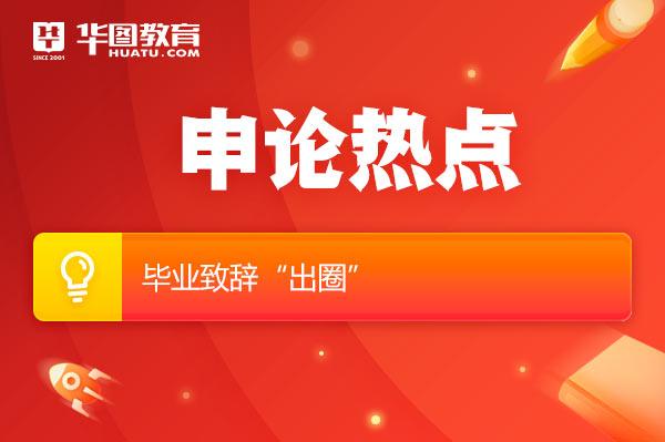 "2022��考申��狳c ���I致�o""出圈"""