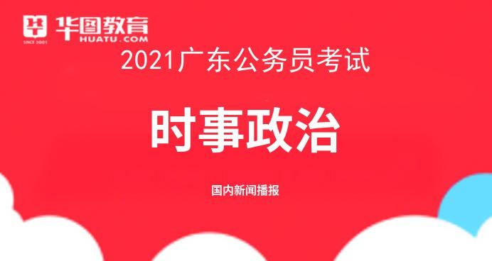 2021年广东公务员考试时事政治:国内新闻播报(10月12日)