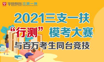 """2021年三支一扶""""行测""""模考大赛"""