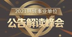 2021韩城事业单位公告解读峰会
