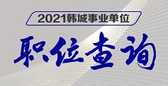 2021韩城事业单位职位库