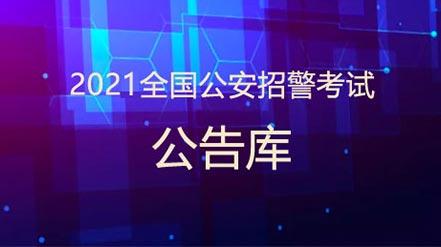 2021國考公安招警考試公告庫