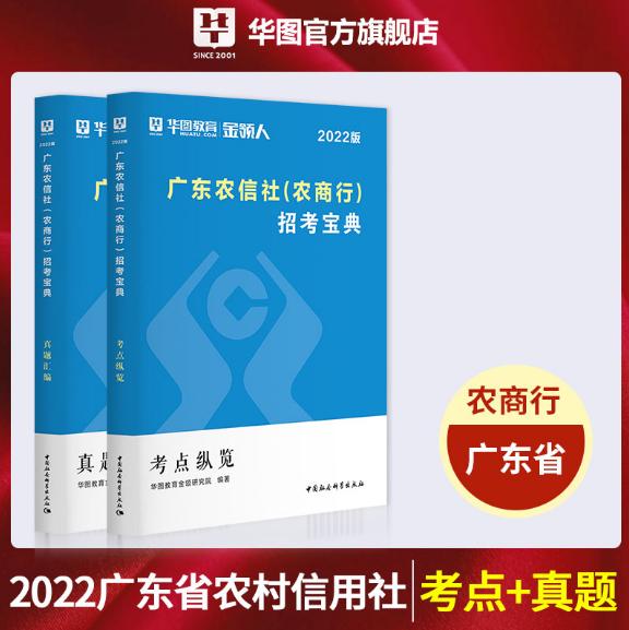 2022广东农行招考宝典