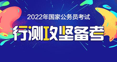 2022国考行测攻坚备考