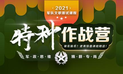 2021军队文职面试课程之特种作战营