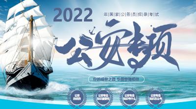 2022太阳城客户端登录官网公安专项课程