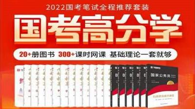 2022太阳城客户端登录官网高分学笔试全程套装
