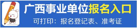 2021广西事业单位考试报名入口