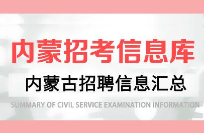 公职考试辅导课程