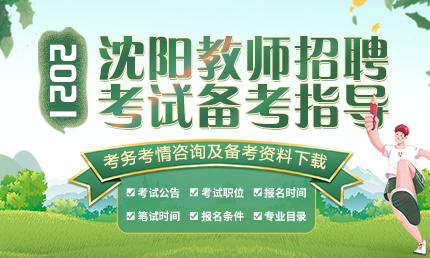 2021沈阳教师招聘考试咨询中心