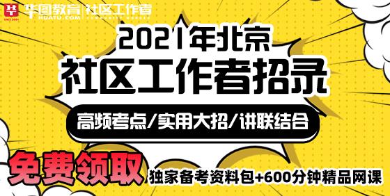 2021北京海淀区招考社区工作者980人公告