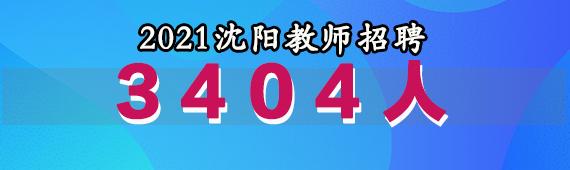 2021年沈阳市教师面向社会公开招聘3404名公告