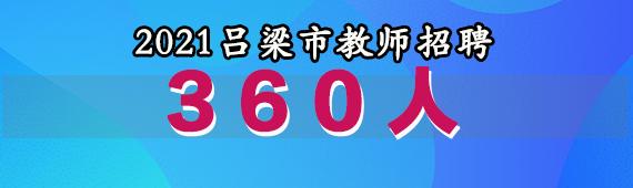2021年吕梁市离石区招聘教师360名公告
