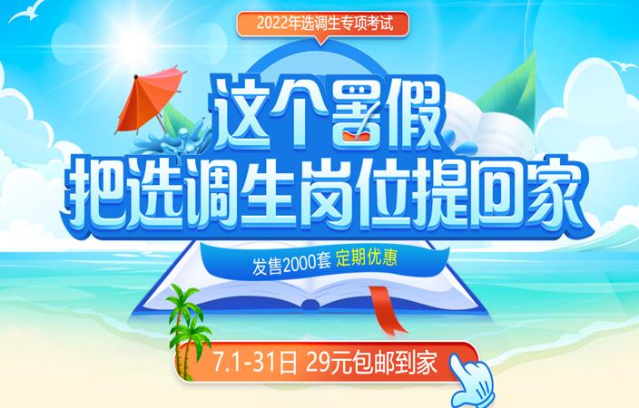 2021选调生暑期活动