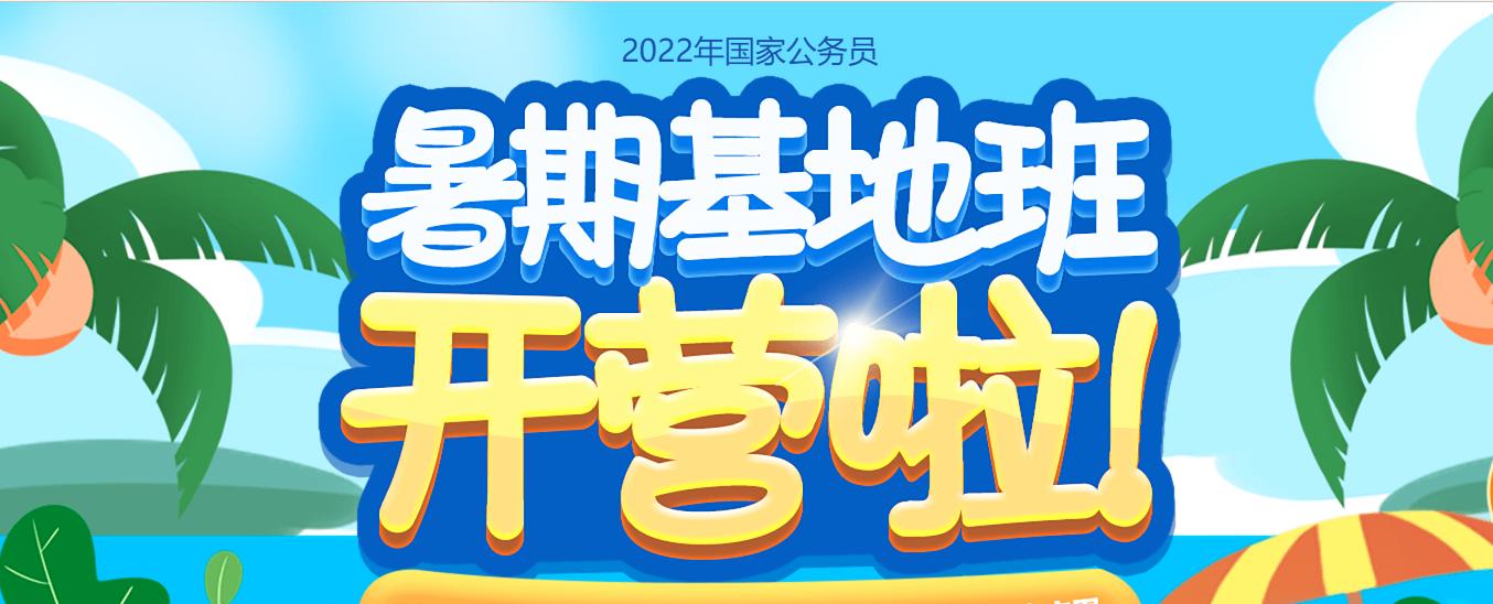 2022国家公务员暑期基地班