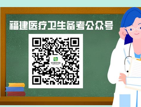 福建医疗卫生招聘考试备考公众号-华图卓坤医疗