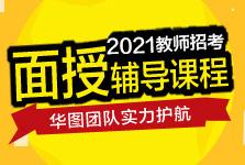 2021教师招考辅导课程