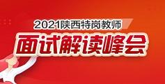 2021陕西特岗教师面试峰会