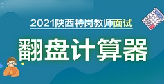 2021陕西特岗教师翻盘计算器