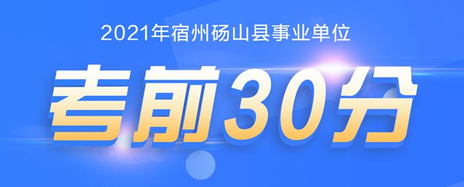 2021年宿州砀山县事业单位招聘考前30分