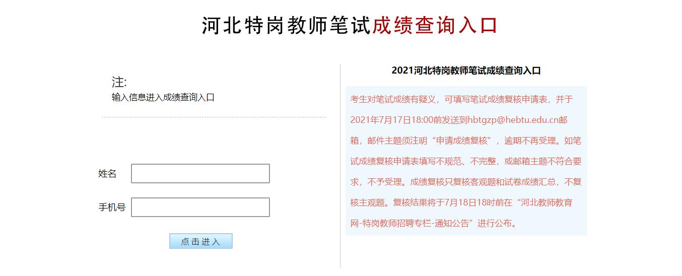 2021河北特岗教师笔试成绩查询入口专题