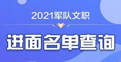 2021军队文职进面名单查询