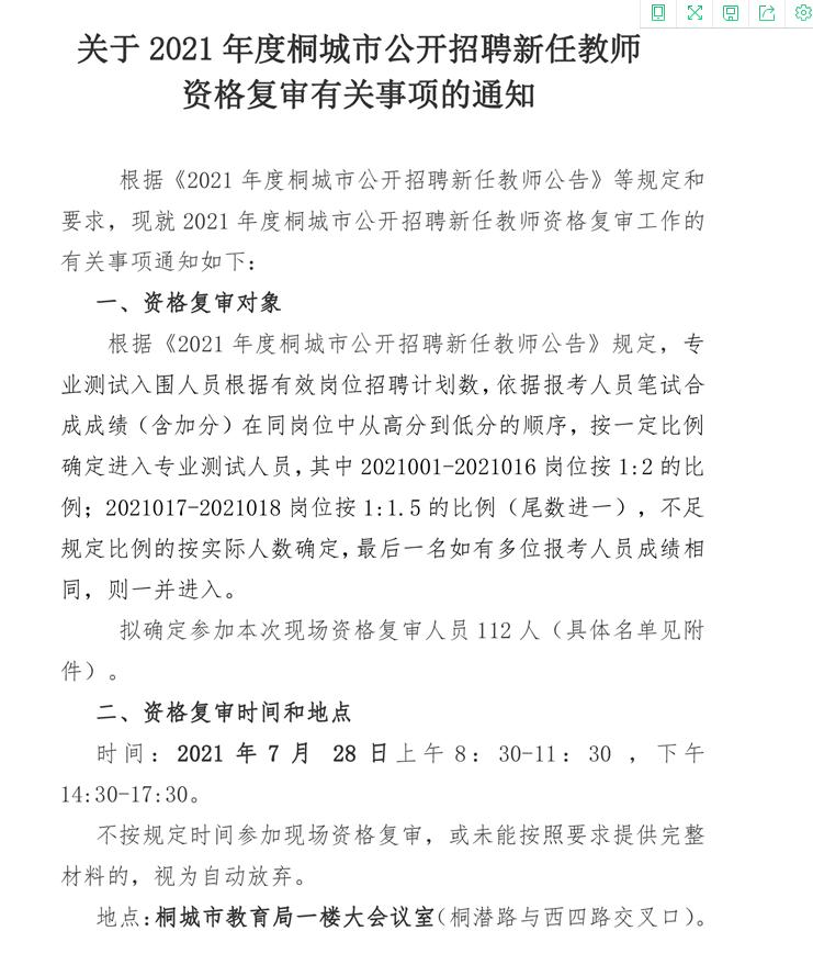 2021安庆桐城市招聘教师资格复审有关事...