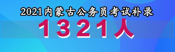 2021内蒙古公务员考试补录1321人!再试试!