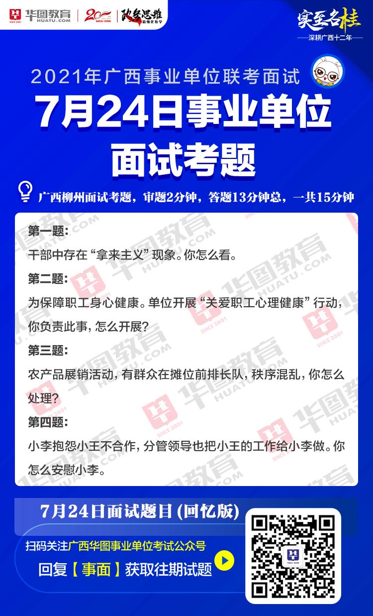 2021柳州事业单位面试试题(7月24日考生回忆版)